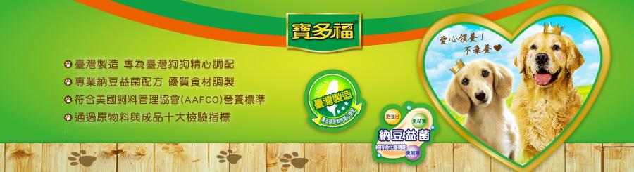 寶多福 - 美食犬餐成犬專用(雞肉口味)